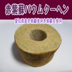 【愛知県産赤紫蘇使用】赤紫蘇(赤しそ)バウムクーヘン