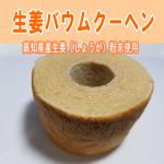 高知県産の生姜とうめたまごをつかったふんわり生姜バウムクーヘン