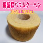 【和歌山県産南高梅使用】紫蘇梅(しそうめ)バウムクーヘン