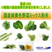<最終処分価格>国産100%緑黄色野菜ミックス粉末100g<賞味期限2019.1.31>
