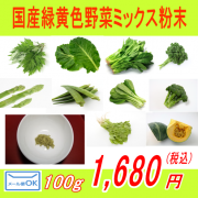 <img class='new_mark_img1' src='https://img.shop-pro.jp/img/new/icons24.gif' style='border:none;display:inline;margin:0px;padding:0px;width:auto;' />国産100%緑黄色野菜ミックス粉末100g