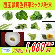 国産100%緑黄色野菜ミックス粉末100g