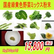 <img class='new_mark_img1' src='https://img.shop-pro.jp/img/new/icons24.gif' style='border:none;display:inline;margin:0px;padding:0px;width:auto;' />国産100%緑黄色野菜ミックス粉末1kg(100gx10)【宅配便送料無料・代引手数料無料】