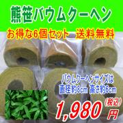 【宅配便送料無料】北海道産熊笹を使った熊笹バウムクーヘン6個セット