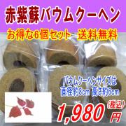 【宅配便送料無料】愛知県産赤紫蘇を使った赤紫蘇バウムクーヘン6個セット