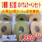 【宅配便送料無料】3種類(各2個)のバウムクーヘン6個セット