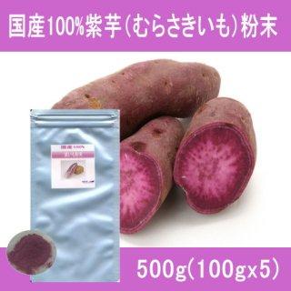 国産100%紫いも粉末パウダー500g(100gx5)