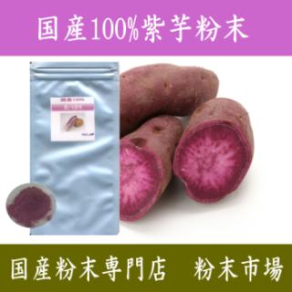 国産100%紫いも粉末パウダー1kg(100gx10)【宅配便送料無料】