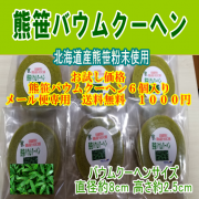 <img class='new_mark_img1' src='https://img.shop-pro.jp/img/new/icons59.gif' style='border:none;display:inline;margin:0px;padding:0px;width:auto;' />【メール便送料無料】熊笹バウムクーヘン6個(直径約8.0cm 高さ約2.5cm)