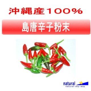 沖縄産100%島唐辛子(とうがらし)粉末パウダー50g