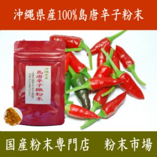 沖縄県産100%島唐辛子(とうがらし)粉末パウダー25g