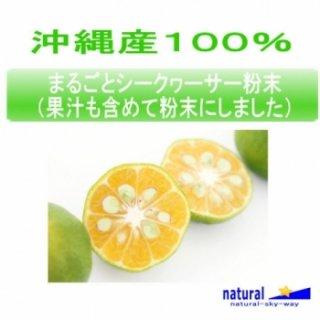 沖縄産100%シークワーサーまるごと果汁粉末パウダー100g