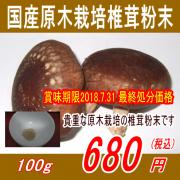 国産100%原木栽培椎茸(しいたけ)粉末パウダー100g