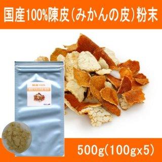 国産100%陳皮(ミカンの皮)粉末パウダー500g(100gx5)【メール便送料無料】