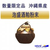 沖縄泡盛酒粕(さけかす)粉末パウダー