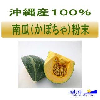 沖縄産100%南瓜(かぼちゃ)粉末パウダー
