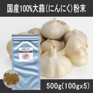 国産100%にんにく(ニンニク)粉末パウダー500g(100gx5)【宅配便送料無料】