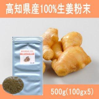 高知県産100%生姜(しょうが)粉末パウダー500g(100gx5)【宅配便送料無料】