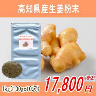 高知県産100%生姜(しょうが)粉末パウダー1kg(100gx10)【宅配便送料無料】