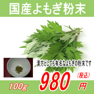国産100%蓬(よもぎ)粉末パウダー100g