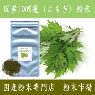 国産100%蓬(よもぎ)粉末パウダー500g(100gx5)