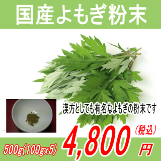 国産100%蓬(よもぎ)粉末パウダー500g(100gx5)【メール便送料無料】