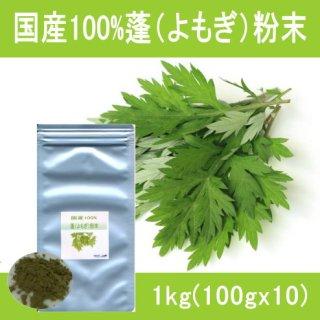 国産100%蓬(よもぎ)粉末パウダー1kg(100gx10)【宅配便送料無料】