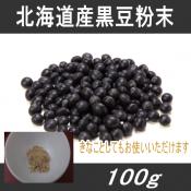 北海道産100%黒大豆粉末パウダー100g