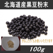 北海道産100%黒豆粉末パウダー100g