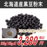 北海道産100%黒豆粉末パウダー500g(100gx5)