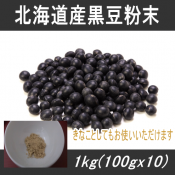 北海道産100%黒豆粉末パウダー1kg(100gx10)