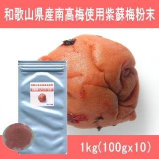和歌山県産南高梅使用紫蘇梅(しそうめ)粉末パウダー1kg(100gx10)【宅配便送料無料】