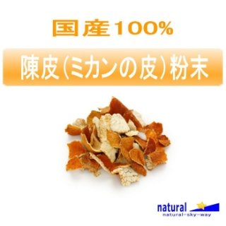 国産100%陳皮(ミカンの皮)粉末パウダー100g