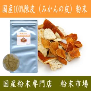 国産100%陳皮(ミカンの皮)粉末パウダー1kg(100gx10)【宅配便送料無料】