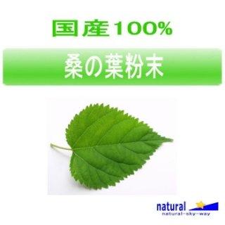 国産100%桑の葉粉末パウダー100g