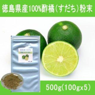 徳島県産100%酢橘(すだち)粉末パウダー500g(100gx5)【メール便送料無料】
