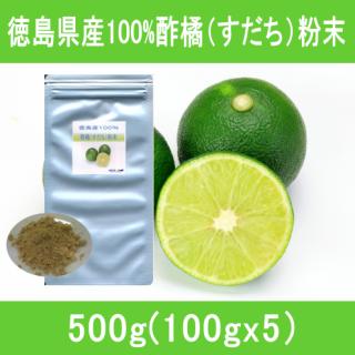 徳島県産100%酢橘(すだち)粉末パウダー500g(100gx5)
