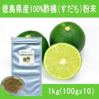 徳島県産100%酢橘(すだち)粉末パウダー1kg(100gx10)【宅配便送料無料】