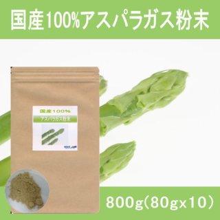 国産100%アスパラガス粉末パウダー1kg(100gx10)【送料無料・代金引換手数料無料】