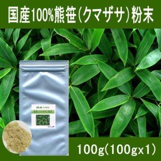 北海道産100%熊笹(クマザサ)粉末パウダー100g