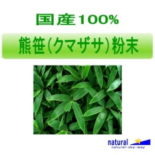 国産100%熊笹(クマザサ)粉末パウダー100g