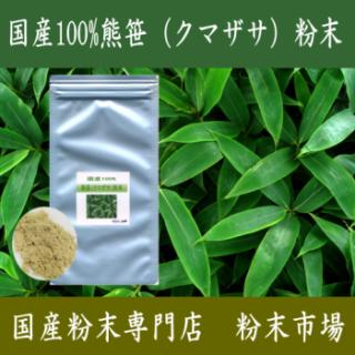 【最終処分価格】国産100%熊笹(クマザサ)粉末パウダー100g【賞味期限2020.8.31】