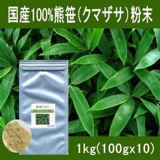 国産100%熊笹(クマザサ)粉末パウダー1kg(100gx10)【宅配便送料無料】