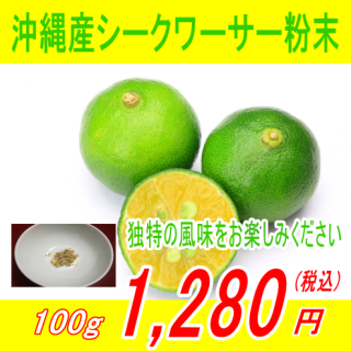 沖縄産100%シークヮーサー粉末パウダー100g
