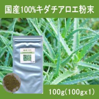 【処分品】※賞味期限2021.5.31 国産100%キダチアロエ粉末パウダー100g