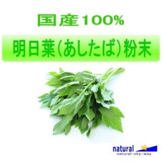 【宅配便送料無料】国産100%明日葉(あしたば)粉末パウダー1kg(100gx10)