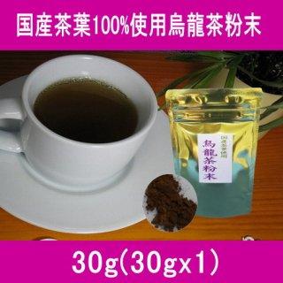 国産茶葉100%使用烏龍茶(ウーロン茶)粉末30g