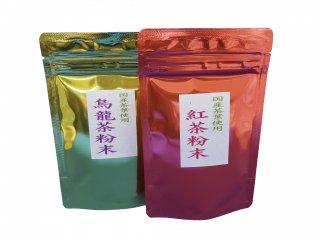 国産茶葉100%使用紅茶(こうちゃ)粉末パウダー50g