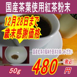 国産茶葉100%使用紅茶(こうちゃ)粉末パウダー25g