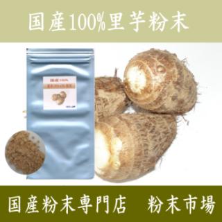 国産100%里芋(サトイモ)粉末パウダー100g